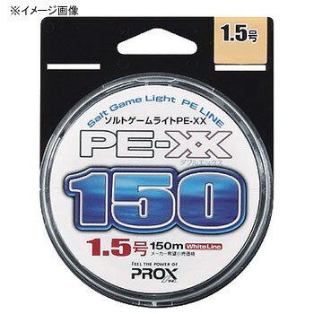 プロックス(PROX) (PROX) PE−XX ソルトゲームライト 150m 0.6号/6.6lb ホワイト PEXX1500.6W【あす楽対応】