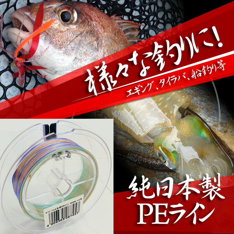 ナチュラム オリジナル 純日本製4本組PEライン 300m 1.0号 マルチカラー【あす楽対応】
