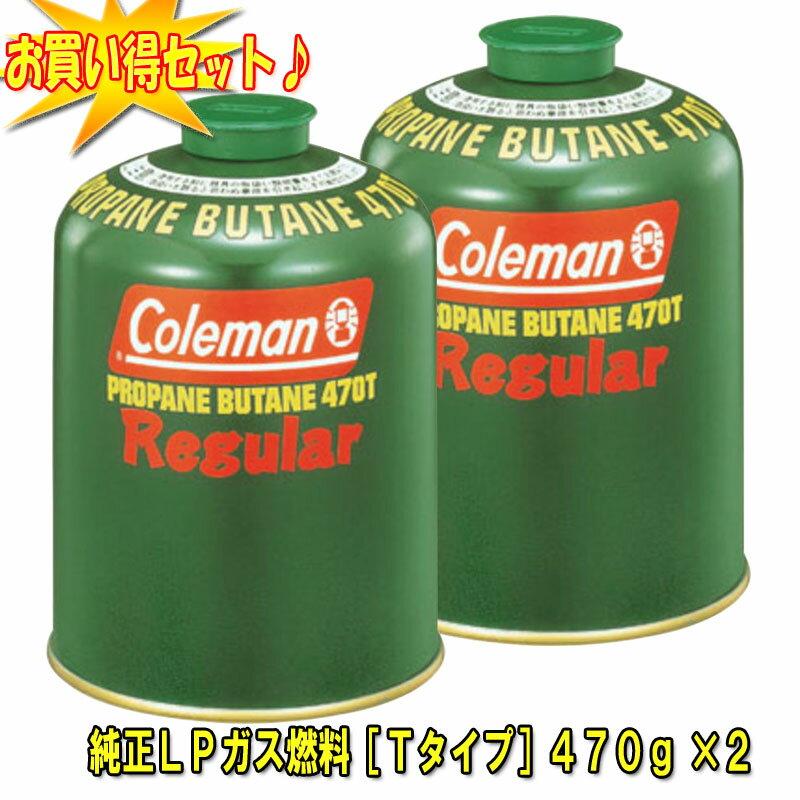 Coleman(コールマン) 純正LPガス燃料[Tタイプ]470g【お得な2点セット】 5103A470T【あす楽対応】