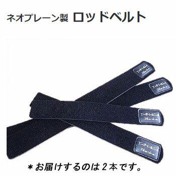 YAMAGA Blanks(ヤマガブランクス) ロッドベルト 大