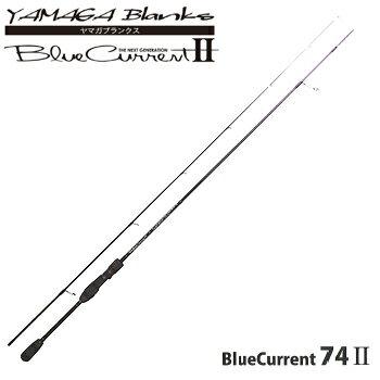 YAMAGA Blanks(ヤマガブランクス) Blue Current(ブルーカレント) 74II【あす楽対応】