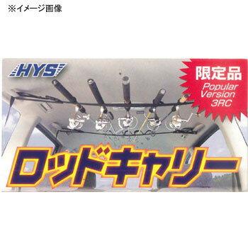 エイチ・ワイ・エス 日吉屋(HYS) ロッドキャリー PV−3RC No.635【あす楽対応】