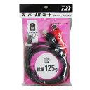 ダイワ(Daiwa) スーパーAIRコード 00801294