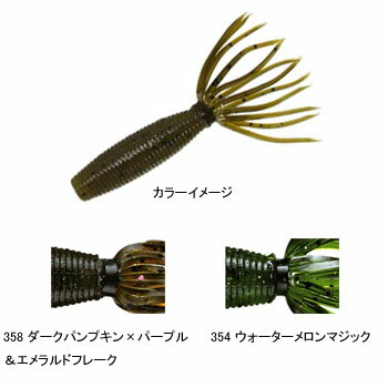 ゲーリーヤマモト(Gary YAMAMOTO) ベビーファットイカ 80mm 358 ダークパンプキン/パープル&エメラルドF