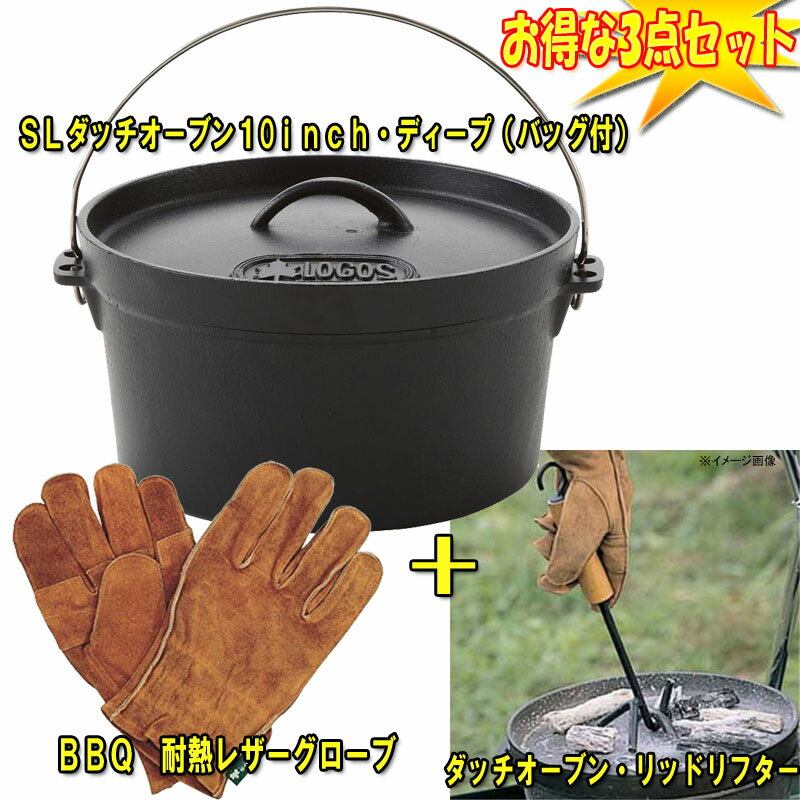 【送料無料】ロゴス(LOGOS) ダッチオーブン10インチ+ウッドグリップリフター+BBQ耐熱レザーグローブ【お得な3点セット】 R147N002【SMTB】