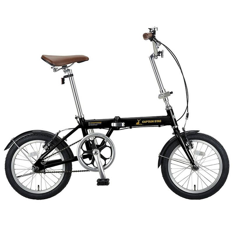 【送料無料】キャプテンスタッグ(CAPTAIN STAG) AL−FDB161 軽量折りたたみ自転車 16インチ ブラック YG-228【SMTB】