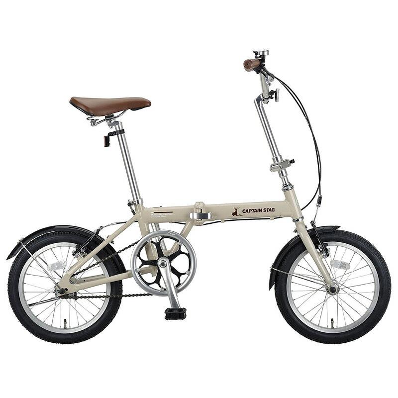 【送料無料】キャプテンスタッグ(CAPTAIN STAG) AL−FDB161 軽量折りたたみ自転車 16インチ ラテ YG-229【あす楽対応】【SMTB】