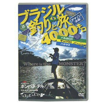 TULALA(ツララ) ブラジル釣りと旅4000キロ アマゾン前編 DVD 90分