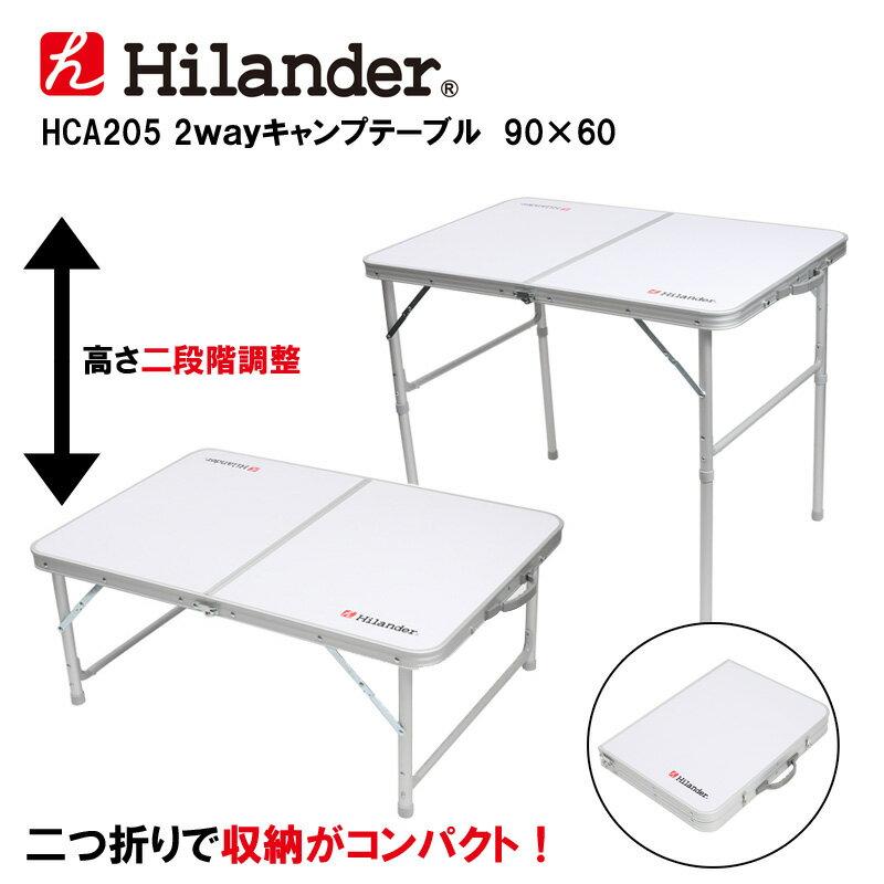 Hilander(ハイランダー) 2wayキャンプテーブル 90×60 HCA2005【あす楽対応】