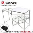 【送料無料】Hilander(ハイランダー) キッチンテーブル HCA2007【あす楽対応】【SMTB】