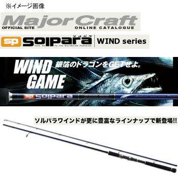 メジャークラフト ソルパラ ワインド SPS-862MW【あす楽対応】