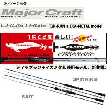 メジャークラフト クロステージ CRJ-S702NS/TR
