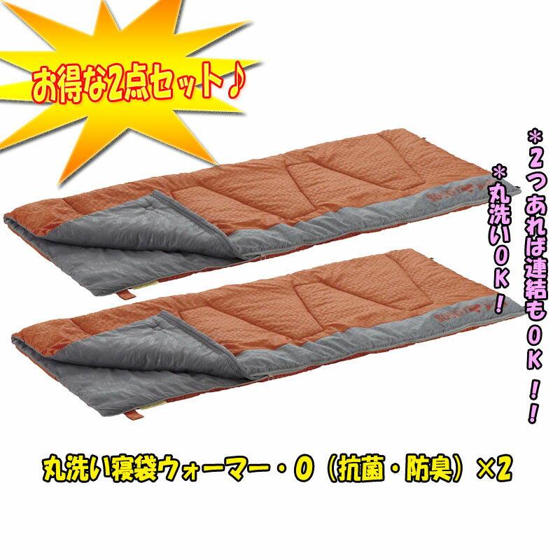 【送料無料】ロゴス(LOGOS) 丸洗い寝袋ウォーマー・0×2個【お得な2点セット】 R121N023【SMTB】