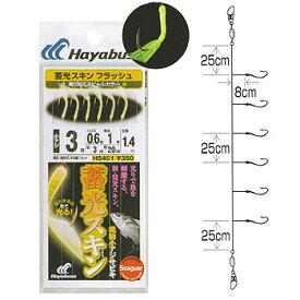 ハヤブサ(Hayabusa) 蓄光スキンサビキ (堤防小アジ五目)フラッシュ 9号-2 HS401