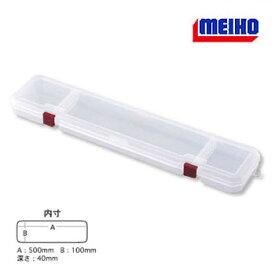 メイホウ(MEIHO) ロングケース500(マルチ)