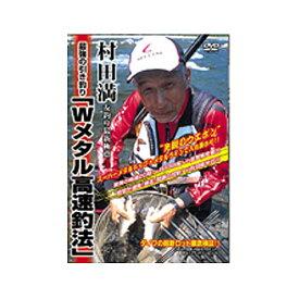 内外出版社 村田満 友釣り最新極意 最強の引き釣りWメタル高速釣法 DVD90分