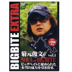 釣りビジョン 菊元俊文 BIGBITE EXTRA vol.1 「SOUL of BIGBITE」 DVD90+140分