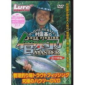 内外出版社 村田基の管釣りマスター 管理釣り場トラウトフィッシング究極のハウツーDVD 初・中級編 DVD110分