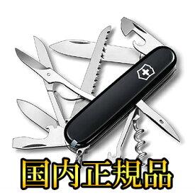 VICTORINOX(ビクトリノックス) 【国内正規品】 ハントマン ブラック 137133