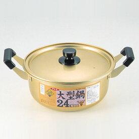 パール金属 クックオール アルミ大型鍋 24cm H-1784