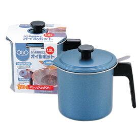 パール金属 オーリオ ふっ素樹脂加工オイルポット 1.0L ブルー H-5076