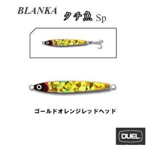 ヨーヅリ(YO-ZURI) ブランカ タチ魚SP 80g ゴールドオレンジレッドヘッド