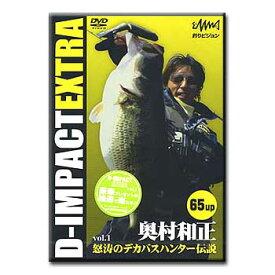 釣りビジョン 奥村和正 D-IMPACT EXTRA VOL.1 怒涛のデカバスハンター伝説 DVD 約120分