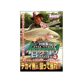 内外出版社 村田基の「管釣りマスター4」 DVD120分