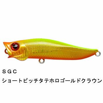 ジャクソン(Jackson) R.A.POP(アール.エー.ポップ) 70mm SGC