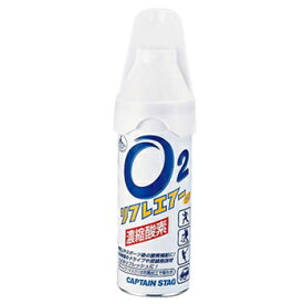 キャプテンスタッグ(CAPTAIN STAG) リフレエアー5L【酸素缶】 5L M-9820