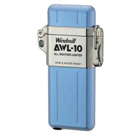 ウィンドミル(WIND MILL) AWL-10 ブルー 307-1002