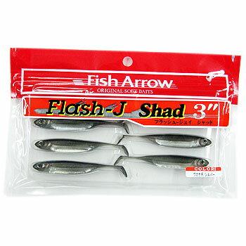 フィッシュアロー Flash-J Shad(フラッシュ-ジェイ シャッド) 3インチ ♯07:ワカサギ /シルバー