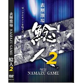 スミス(SMITH LTD) 表層劇場 NAMAZU GAME 鯰人2 19142200
