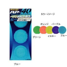オーナー針 回転仕掛巻 AP-40 パープル 81293