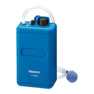 ハピソン(Hapyson) YH-702B 乾電池式エアーポンプ YH-702B