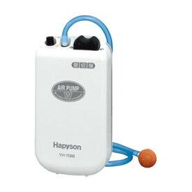 ハピソン(Hapyson) 乾電池式エアーポンプ パナエアーW YH-708B