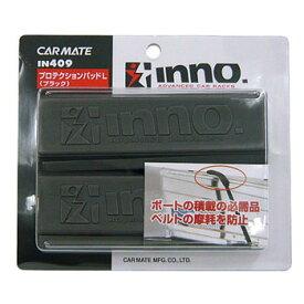 INNO(イノー) IN409 プロテクションパッド L ブラック IN409