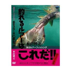 【ほぼP5倍 12/10 00:00-翌1:59迄】 スミス(SMITH LTD) 本山博之 渓流ルアーフィッシング 釣れるルアーはこれだ! DVD DVD60分