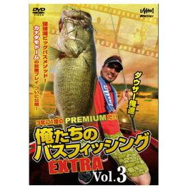 釣りビジョン 俺たちのバスフィッシングEXTRA VOL.3 琵琶湖ビッグバスメソッド DVD105分
