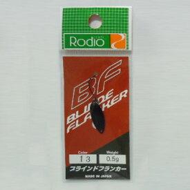 ロデオクラフト ブラインドフランカー 0.5g #13 ブラック