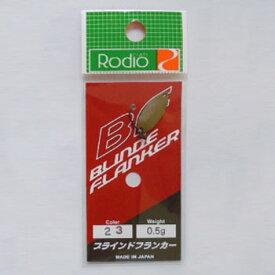 ロデオクラフト ブラインドフランカー 0.5g #23 サンドベージュ(マット)
