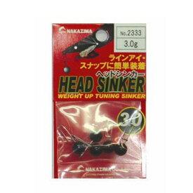 ナカジマ ヘッドシンカー 3g No.2333