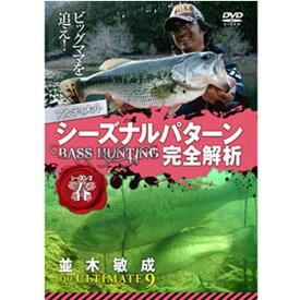 内外出版社 並木敏成 THE ULTIMATE9(ジ アルティメット9) DVD180分