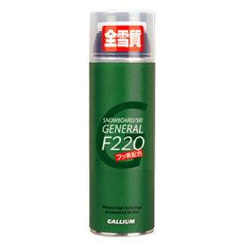 GALLIUM(ガリウム) GENERAL・F220 SW2086 スプレーワックス 全雪質 フッと素配合 220ml JA-5646
