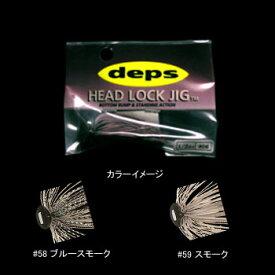 デプス(Deps) HEAD LOCK JIG(ヘッドロックジグ) 3/4oz #58 ブルースモーク