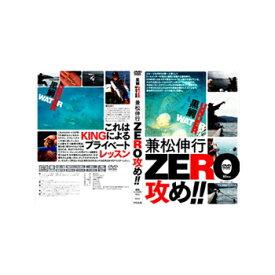 つり人社 黒鯛UNDER WATER 兼松伸行 ZERO攻め! DVD80分