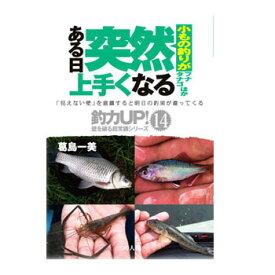 つり人社 小もの釣りがある日突然上手くなる フナ タナゴほか 128ページ