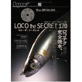 内外出版社 ルアーマガジン2011年11月号 臨時増刊「LOCOtheCECRET170」 DVD 75分
