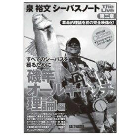 地球丸 泉 裕文 シーバスノート The Live(ザ・ライブ) 第二章 DVD135分