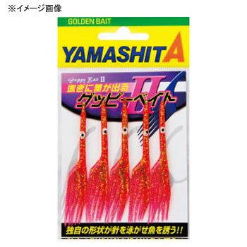 ヤマシタ(YAMASHITA) グッピーベイトII M K2×1 ZGB2MK21